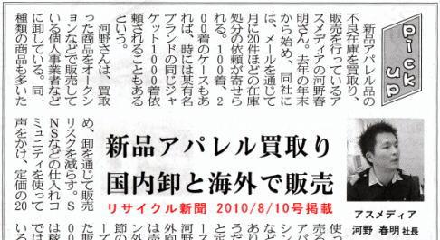 newspaper20100810